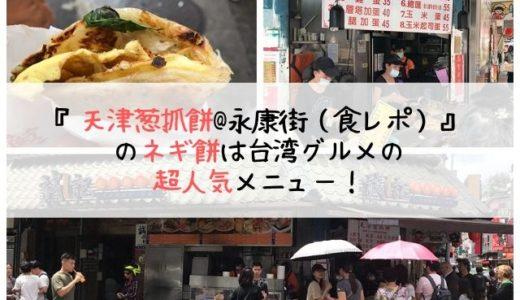 『天津蔥抓餅@台北(食レポ)』のネギ餅は台湾グルメの超人気メニュー!