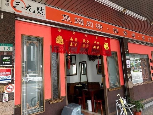 taiwan_sangengo_gourmet_1