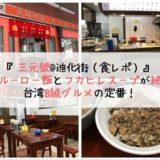 taiwan_sangengo_gourmet_eyecatch