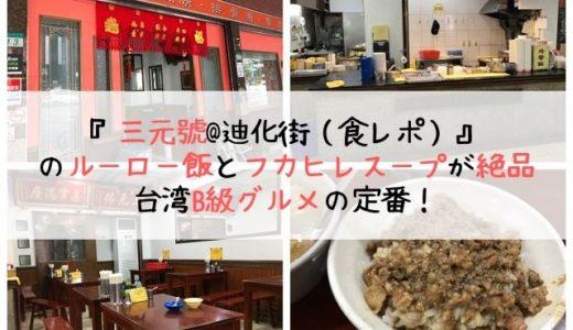 『三元號@台北(食レポ)』のルーロー飯とフカヒレスープが絶品!台湾B級グルメの定番!