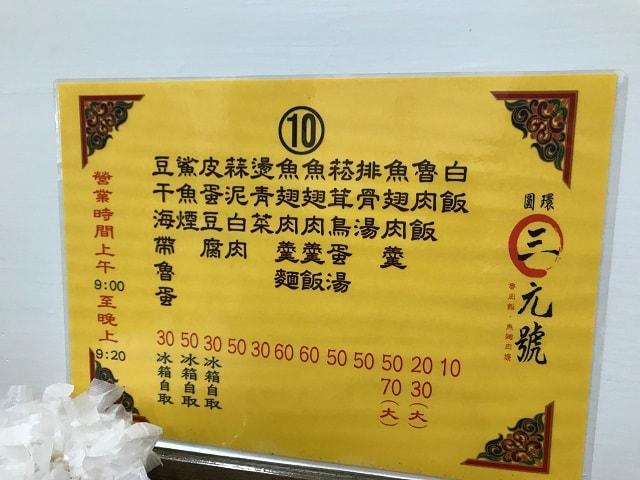 taiwan_sangengo_gourmet_menu