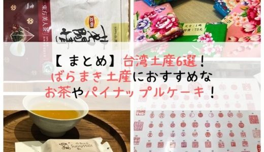 taiwan_souvenir_eyecatch