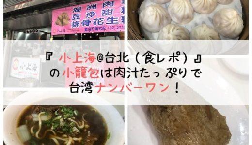 『小上海@台北(食レポ)』の小籠包は肉汁たっぷりで台湾No1.グルメ!