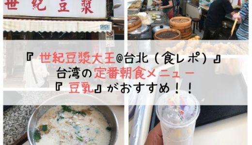 『世紀豆漿大王@台北(食レポ)』は台湾の定番朝食グルメ『豆乳』がおすすめ!
