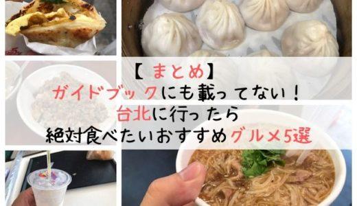 【まとめ】ガイドブックにも載ってない!台北に行ったら絶対食べたい台湾おすすめグルメ5選