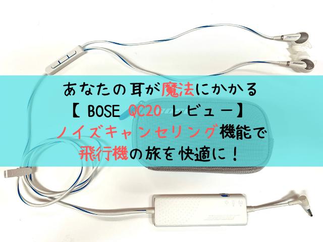 Bose-Quiet-Comfort-QC20-review-eyecatch