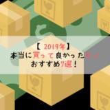 2019_best_buy_items_eyecatch-min
