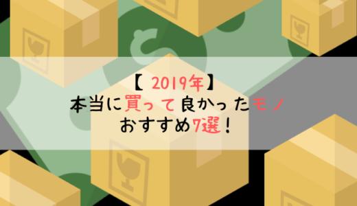 【2019年】本当に買って良かったモノおすすめ7選!