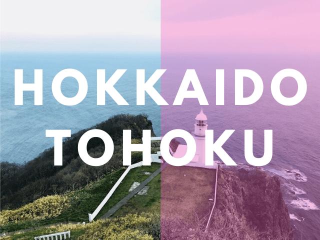 hokkaido-tohoku-top-eyecatch