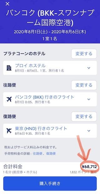 ANA公式サイトでの航空券の値段