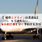 how-to-find-cheap-air-ticket_eyecatch-min