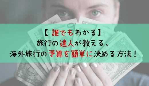 【誰でもわかる】旅行の達人が教える、海外旅行の予算を簡単に決める方法!