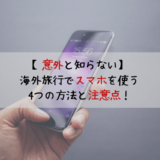 oversea_how-to-use-smartphone_eyecatch-min