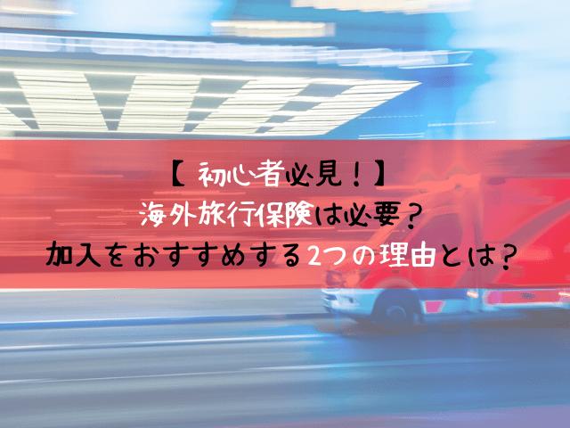 trip-insurance-eycatch-min