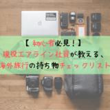 travel-useful-item-checklist_eyecatch-min