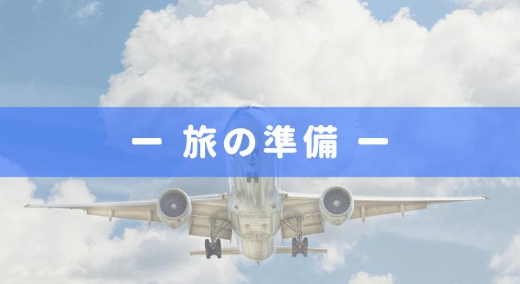 ken23_category_top_preparing-for-travel-min